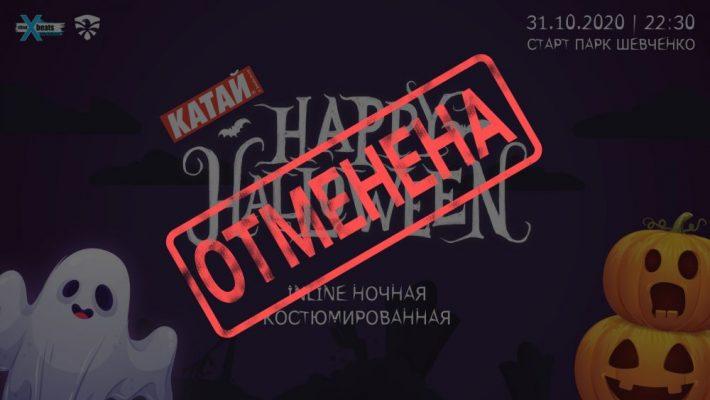 Отменена!!! Happy Halloween Костюмированная inline ночная 2020