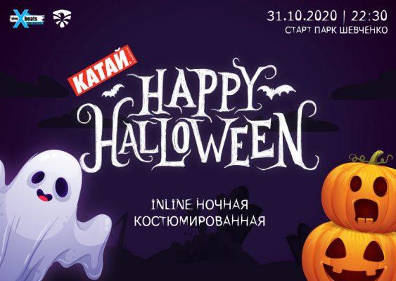 Happy Halloween Костюмированная inline ночная 2020