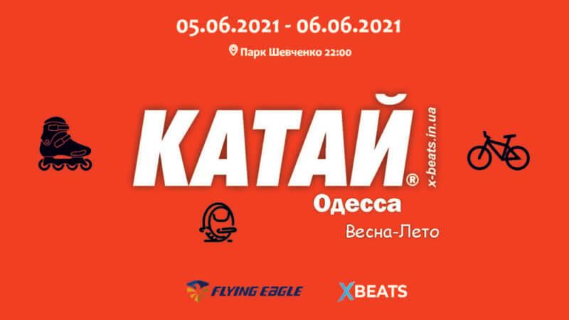 катай_весна-лето