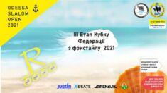 Odessa Slalom Open 2021. Соревнования по роллерспорту в Одессе